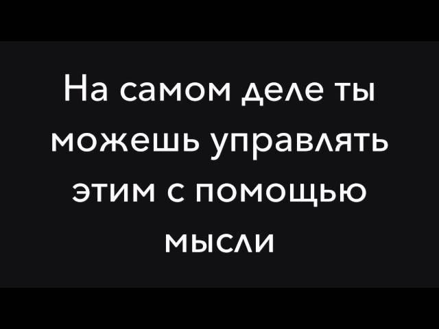 Обман слуха))