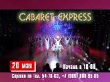 20 мая Cabaret express, 21 мая Горбун из Нот-Дама