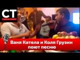 Ваня Катела и Коля Грузин поют песню