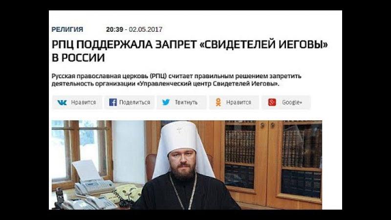 Почему РПЦ за запрет Свидетелей Иеговы в РФ но против своего запрета в Украине?