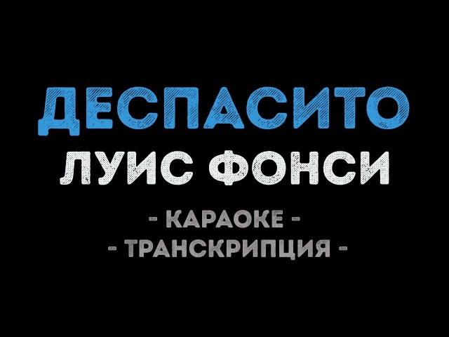 Луис Фонси - Деспасито (Караоке Транскрипция)