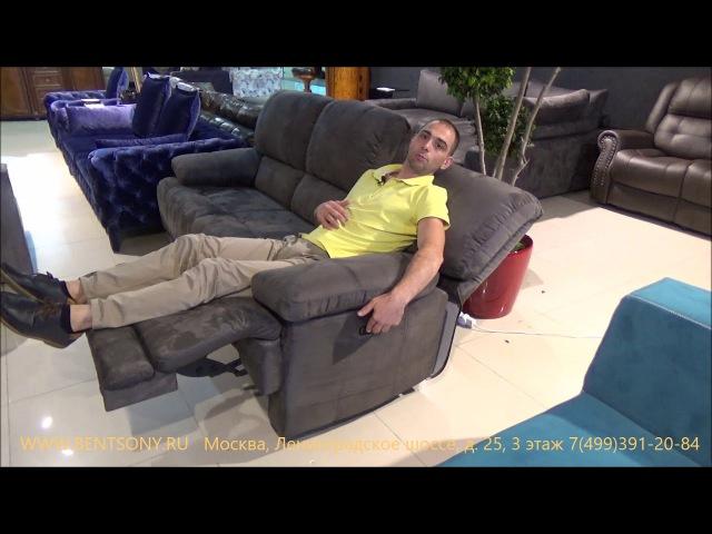 Видео обзор: Диван Марко с реклайнерами, алькантара