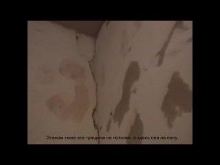 Они_думали_мы_упадём или трещины в стенах нашего дома.
