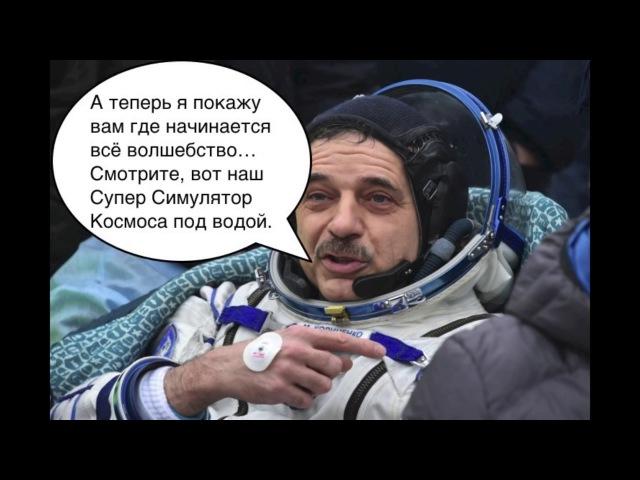 МКС не существует в Космос никто не летал.Михаил Корниенко