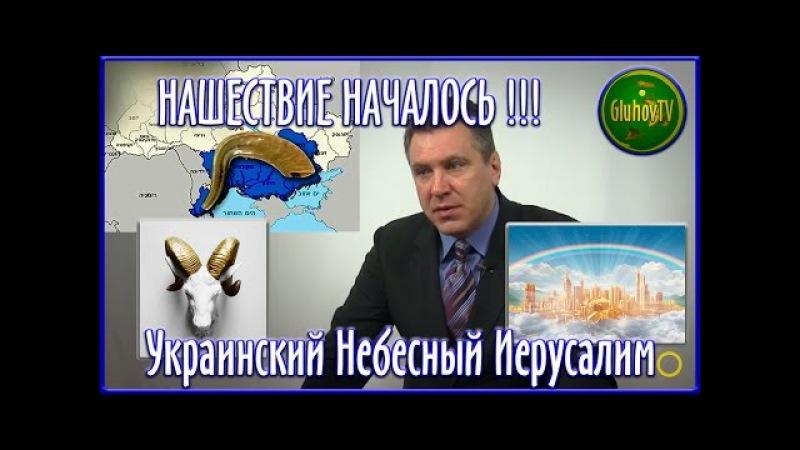 НАШЕСТВИЕ НАЧАЛОСЬ... О старте на Украине заветного еврейского проекта: «Небесны...