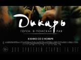 Дикарь - Full HD Трейлер на русском (2017)