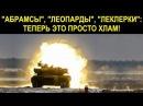 ГЕНШТАБ РФ РАССЕКРЕТИЛ ГЛАВНЫЙ КОЗЫРЬ АРМАТЫ в бою армата т 14 война новости танки россии и сша