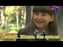 2011г.Фильм «Сваты. Жизнь без грима» - 7 серия. Эпизоды с участием Софии