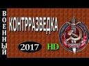 Контрразведка СМЕРШ. Новые военные фильмы 2017