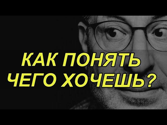 Михаил Лабковский: КАК ПОНЯТЬ СВОИ ЖЕЛАНИЯ