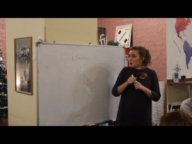 Анастасия Долганова - Лекция об экзистенциальных данностях и конфликтах, Часть 1