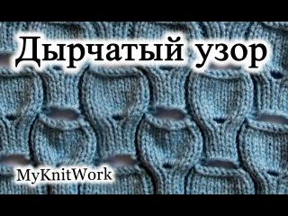 Вязание спицами. Модный дырчатый узор спицами.