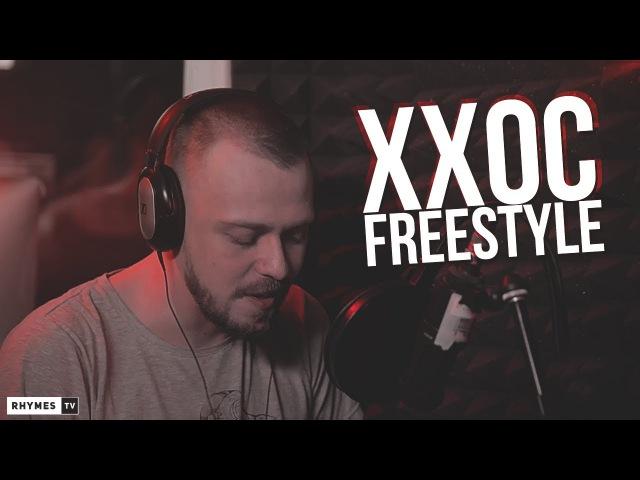 ХИП-ХОП ОДИНОКОЙ СТАРУХИ — FREESTYLE на радио RhymesFM