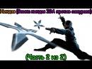 Ниндзя (Воина ниндзя IGA против самураев) (Часть 2 из 2) (720p)