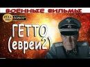 Военные фильмы 2017 ГЕТТО русские новинки