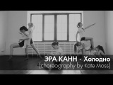 Эра Канн ft. Саша Чест - Холодно (choreo by Kate Moss)