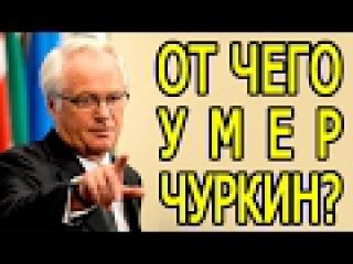 Виталий Чуркин умер в США | Россия и Украина скорбят