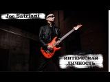 ИНТЕРЕСНАЯ ЛИЧНОСТЬ Joe Satriani (Джо Сатриани)
