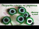 Лягушачьи глазки на утренник в детский сад. Мастер класс. Frog Eyes at the matinee in kindergarten