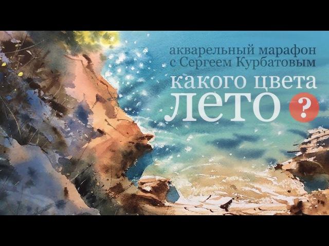 Какого цвета лето - акварельный марафон с Сергеем Курбатовым