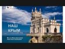 Песня Наш Крым