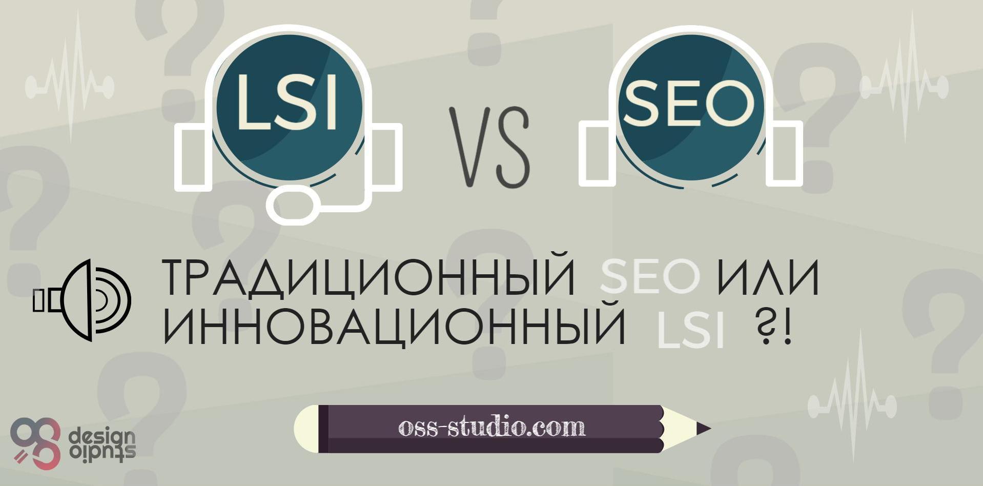 LSI - контент, отличия Lsi - копирайтинга от Seo - копирайтинга, отличия копирайтинга, виды копирайтинга