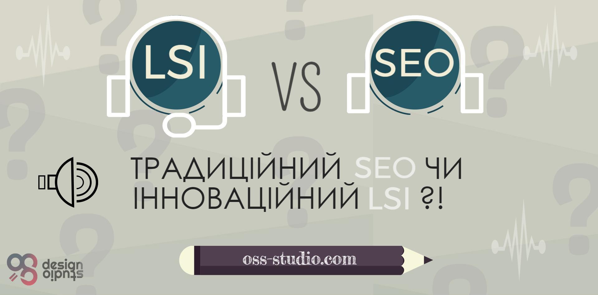 LSI - контент, відмінності Lsi - копірайтингу від Seo - копірайтингу, відмінності копірайтингу, види копірайтингу