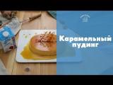 Карамельный десерт [sweet & flour]