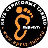Логотип Ё.П.Р.С.Т. - Клуб Свинговых Танцев