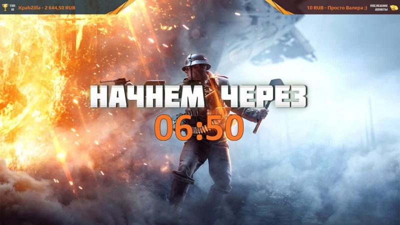 [RU|PC|60FPS] ⭐️ Качаем обнову | Взвод [AG1] | Игра с подписчиками | Battlefield 1