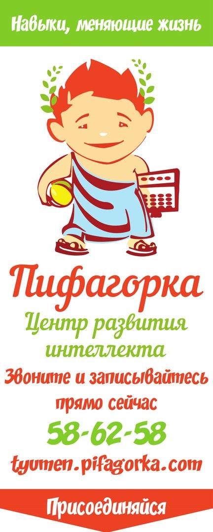 Афиша Тюмень Предновогодняя акция в Пифагорке