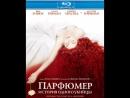 Фильм Парфюмер. История одного убийцы (2006)