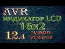 Программирование микроконтроллеров AVR. Урок 12. LCD индикатор 16x2. Часть 4