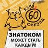 """""""60 секунд"""" Калининград"""