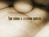 7. Открытая книга. Свт. Феофан Затворник. 7 часть. Д/ф, 2013
