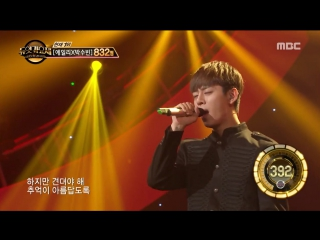 [Duet song festival] 듀엣가요제 - Dae Hyeon Jang Hyesu, Beautiful Goodbye 2016102