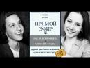 Актеры: Анастасия Пономарева и Алексей Лукин