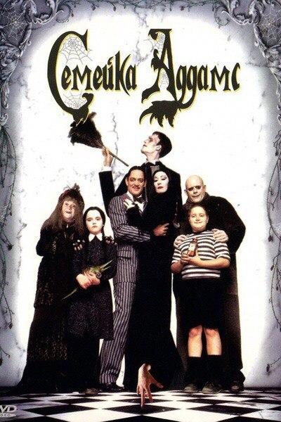 """""""Семейка Аддамс"""" (1991) - фильм режиссёра Барри Зонненфельда."""