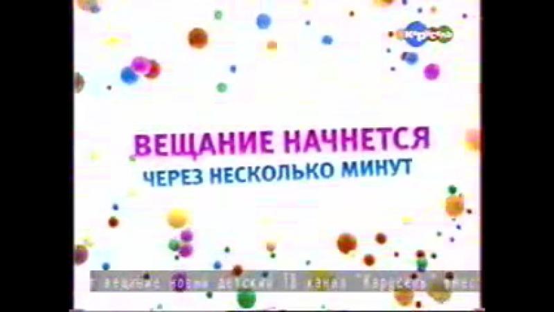 Начало эфира (Карусель, 27.12.2010) VHSRip