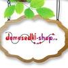 Domosedki-Shop.ru - Товары для рукоделия!