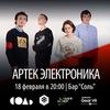Артек Электроника – 18 февраля | Соль (Казань)