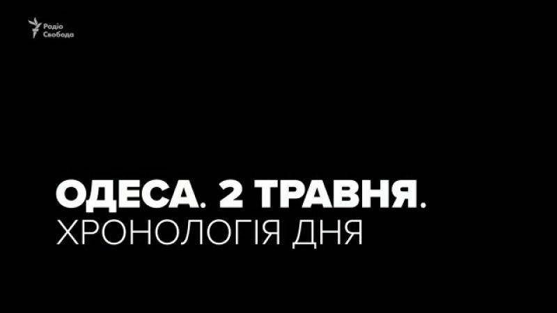Радио Свобода лжи рассказывает что Дом профсоюзов воспламенился, а проукраинские активисты спасали людей