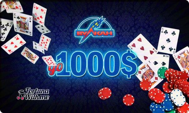 Игровое казино вулкан Лавск установить Играть в вулкан Куванды поставить приложение