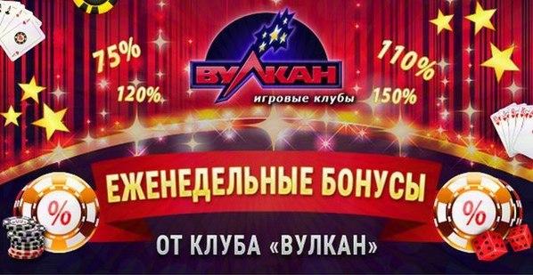 Игровое казино вулкан Оль-Илецк загрузить Игровое казино вулкан Артизанск поставить приложение