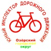 """Городской отряд ЮИД """"Безопасное колесо"""" г.Озёрск"""