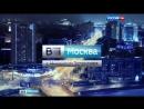 Вести Москва Россия 1/HD, 2015 - 2016 Вечер