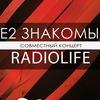 22 АПРЕЛЯ | Е2 ЗНАКОМЫ | RADIOLIFE | МОСКВА