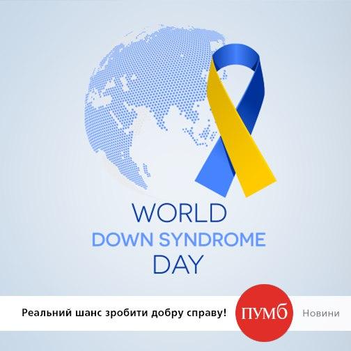 21 березня весь світ підтримує людей з синдромом Дауна масовою акцією