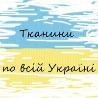 tkanini_v_ukraini