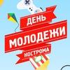 30 июня 2018. День молодежи России. Кострома.